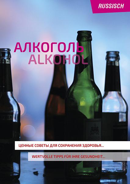 170811_IK_Alk_Tipps_RU